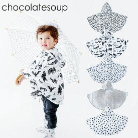 チョコレートスープ ポンチョ chocolatesoup キッズ 子供 カッパ レイングッズ レインポンチョ 子ども 雨合羽 100cm  梅雨 撥水 メール便対象商品