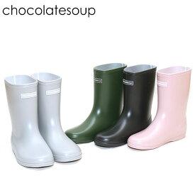チョコレートスープ 長靴 レインブーツ chocolatesoup キッズ 子供 スノーブーツ レイングッズ 日本製 13cm 14cm 15cm 16cm 17cm 18cm 19cm 梅雨 雪 通園 通学