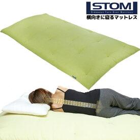 医学から生まれた横向きに寝るマットレス 送料無料「STOM  和風マットレス ストーム 」腰が痛くて腰痛で横向きに眠れない 背骨が曲がり仰向けで寝られない方のための横向き用に寝やすいマットレス。ふわふわの京風和布団で仕上げ年配の方に人気 横向き 寝