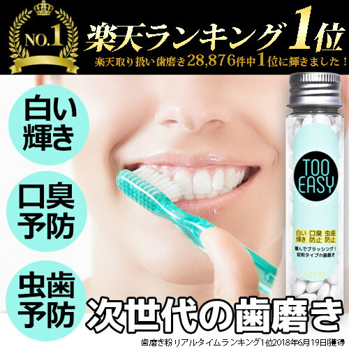 【 送料無料 】次世代歯磨き噛んでブラッシング!「タブレットタイプの歯磨き TOO EASY90錠 約3か月分 日本製」水がいらないので効果倍増!歯を白くし虫歯を防ぎ口臭を爽やかなミントに♪防腐剤不使用で身体に害がない安心製造。歯磨き粉