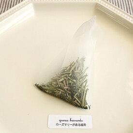 ローズマリーが香る緑茶 カップ用ティーバッグ10個入