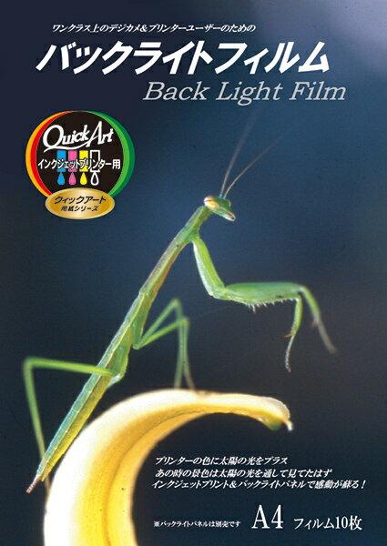 バックライトフィルム A4サイズ