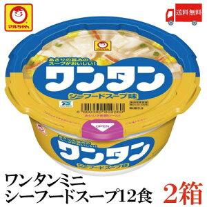 送料無料 マルちゃん ワンタン カップ ミニ シーフードスープ味 33g ×24食【2箱】(わんたん 雲呑 インスタント)