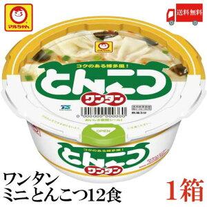 送料無料 マルちゃん ワンタン カップ ミニ とんこつ 37g×12食【1箱】(わんたん 雲呑 インスタント)