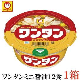 マルちゃん ワンタン カップ ミニ 醤油 32g ×12食 【1箱】(わんたん 雲呑 インスタント)