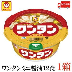 送料無料 マルちゃん ワンタン カップ ミニ 醤油 32g ×12食 【1箱】(わんたん 雲呑 インスタント)