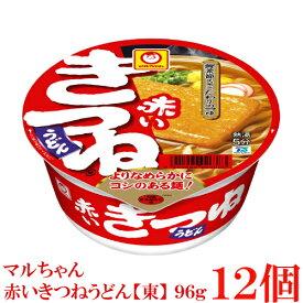 マルちゃん 赤いきつねうどん (東) 96g ×12個【1箱】【東洋水産 カップ麺 ウドン】