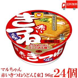 送料無料 マルちゃん 赤いきつねうどん (東) 96g ×24個【2箱】【東洋水産 カップ麺 ウドン】