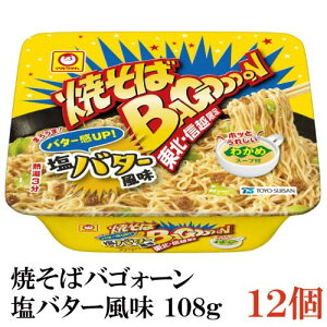 【東北・信越限定】 マルちゃん 焼そばバゴォーン 塩バター風味 108g×1箱【12個】 (ヤキソバ 焼きそば バゴーン BAGOOON)