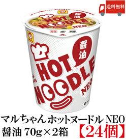 送料無料 マルちゃん ホットヌードル NEO 醤油 69g×2箱【24個】 東洋水産 HOT NODLE