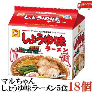 送料無料 東洋水産 マルちゃん しょうゆ味ラーメン 5食パック×18セット 【3箱】(販売地域限定品)