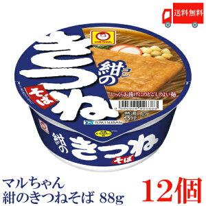 送料無料 マルちゃん 紺のきつねそば 88g ×12個 【1箱】【東洋水産 蕎麦 カップ麺】