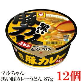 マルちゃん 黒い豚カレーうどん 87g ×12個【1箱】【東洋水産 カップ麺 ウドン】