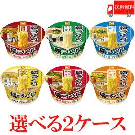 送料無料 マルちゃん 麺づくり 選べる2ケース(12個×2箱) 【24個】