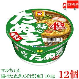 送料無料 マルちゃん 緑のたぬき 天そば (東) 101g ×12個【1箱】【東洋水産 カップ麺 天ぷらそば 蕎麦】
