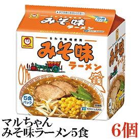 東洋水産 マルちゃん みそ味ラーメン 5食パック×6セット 【1箱】(販売地域限定品)