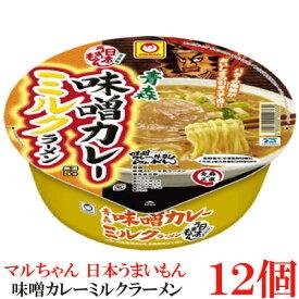 マルちゃん 日本うまいもん 青森味噌カレーミルクラーメン 130g×12個【1箱】【東洋水産 カップ麺 カップラーメン】