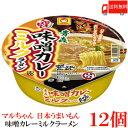 送料無料 マルちゃん 日本うまいもん 青森味噌カレーミルクラーメン 130g×12個【1箱】【東洋水産 カップ麺 カップラ…