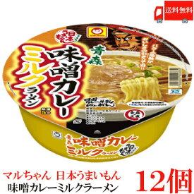 送料無料 マルちゃん 日本うまいもん 青森味噌カレーミルクラーメン 130g×12個【1箱】【東洋水産 カップ麺 カップラーメン】