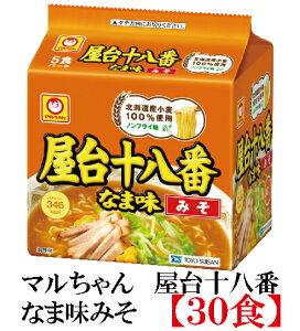 マルちゃん 屋台十八番 なま味 みそ ×1箱 (30食) 東洋水産 味噌