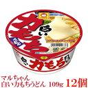 マルちゃん 白い力もちうどん 109g ×12個【1箱】【東洋水産 カップ麺 ウドン】