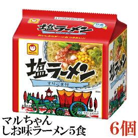 東洋水産 マルちゃん しお味ラーメン 5食パック×6セット 【1箱】(販売地域限定品)