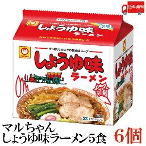 送料無料 東洋水産 マルちゃん しょうゆ味ラーメン 5食パック×6セット 【1箱】(販売地域限定品)