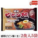 送料無料 戸田久 盛岡ビビン麺 2食入 5袋(もりおかビビン麺)