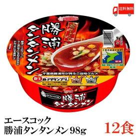 送料無料 エースコック 勝浦タンタンメン 98g×12個 (担担麺 担々麺 カップ麺)
