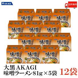 送料無料 大黒 AKAGI みそラーメン 5食入×2箱 【12袋】 インスタント 袋らーめん