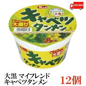送料無料 大黒 マイフレンド ビックキャベツタンメン 100g×1箱【12個】 インスタント カップ麺 カップラーメン