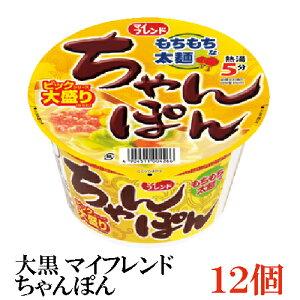 大黒 マイフレンド ビック ちゃんぽん 100g×1箱【12個】 インスタント カップ麺 カップラーメン