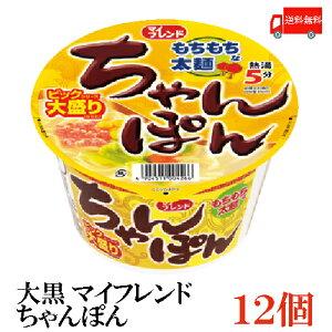 送料無料 大黒 マイフレンド ビック ちゃんぽん 100g×1箱【12個】 インスタント カップ麺 カップラーメン