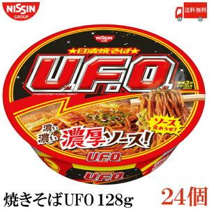 送料無料 日清 焼きそば UFO 128g×2箱【24個】 (ユーフォー 焼そば U.F.O 濃厚ソース)