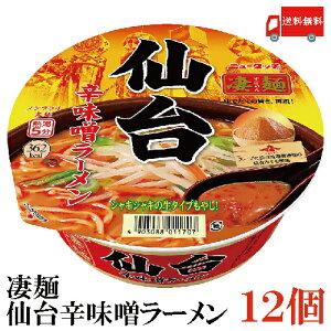 送料無料 ヤマダイ ニュータッチ 凄麺 仙台辛味噌ラーメン 151g ×1箱【12個】