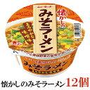 ヤマダイ ニュータッチ 懐かしのみそラーメン 78g ×1箱【12個】(味噌ラーメン)