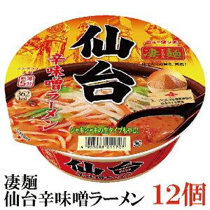 ヤマダイ ニュータッチ 凄麺 仙台辛味噌ラーメン 151g ×1箱【12個】
