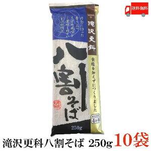 送料無料 日清 滝沢更科 八割そば 250g×10袋(蕎麦 そば)