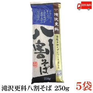 送料無料 日清 滝沢更科 八割そば 250g×5袋(蕎麦 そば)
