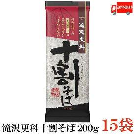送料無料 日清 滝沢更科 十割そば 200g×15袋(蕎麦 そば)