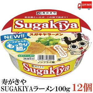 送料無料 寿がきや SUGAKIYAラーメン カップ100g ×1箱【12個】(スガキヤラーメン カップラーメン 和風とんこつ)