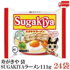 送料無料 寿がきや SUGAKIYAラーメン 袋 111g×2箱【24袋】(スガキヤラーメン カップラーメン 和風とんこつ)