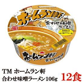 テーブルマーク ホームラン軒 合わせ味噌 106g×【1箱】12個 (ノンフライ麺 低カロリー)