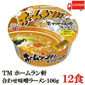 送料無料 テーブルマーク ホームラン軒 合わせ味噌 106g×【1箱】12個 (ノンフライ麺 低カロリー)
