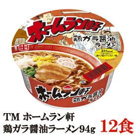 テーブルマーク ホームラン軒 鶏ガラ醤油 94g×【1箱】12個 (ノンフライ麺 低カロリー)