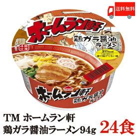 送料無料 テーブルマーク ホームラン軒 鶏ガラ醤油 94g×【2箱】24個 (ノンフライ麺 低カロリー)