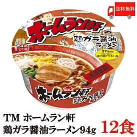 送料無料 テーブルマーク ホームラン軒 鶏ガラ醤油 94g×【1箱】12個 (ノンフライ麺 低カロリー)