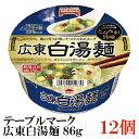 テーブルマーク 広東白湯麺 86g ×1箱【12個】