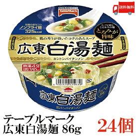 送料無料 テーブルマーク 広東白湯麺 86g ×2箱【24個】