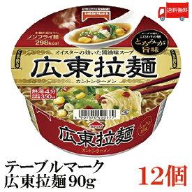 送料無料 テーブルマーク 広東拉麺 90g ×1箱【12個】